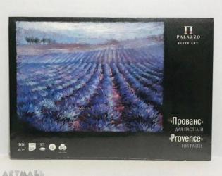 "Sketchbook for pastels ""Provence""A4, 15 sheets."