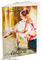 "Paper for watercolor painting in folder""Ballet"""