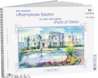 "Album for watercolor ""Yusupov Palace"""