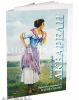 Paper for watercolor painting in folder Fisherwoman