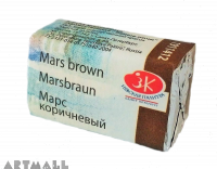 "Artists Watercolour ""Mars Brown"", 2.5 ml,"