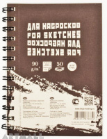 "Notebook for sketches and drawings ""Sketches"""