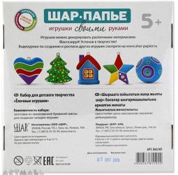 """Shar-papier set """"Christmas trees"""""""